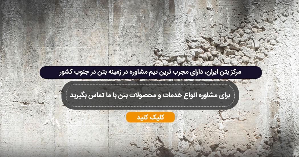 مرکز بتن ایرانیان